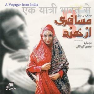 دانلود آلبوم سریال مسافری از هند با صدای محمد مهدی گورنگی
