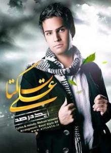 بیوگرافی علی تکتا همراه با تصاویر