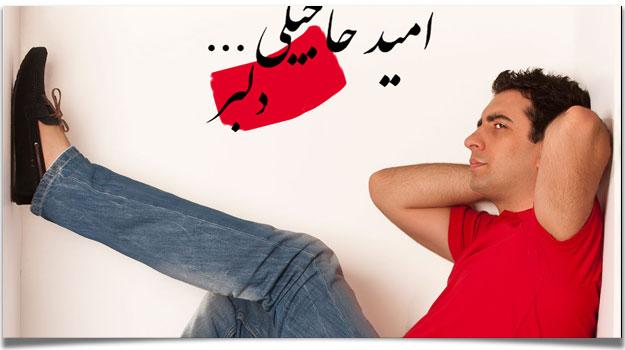 دانلود+آهنگ+جدید+شاد+ایرانی