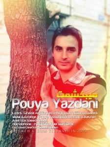 62438845874359103090 225x300 دانلود آلبوم میبخشمت از پویا یزدانی