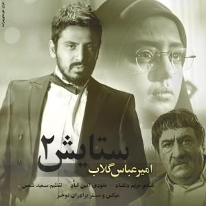 دانلود آهنگ جدید امیر عباس گلاب به نام ستایش2