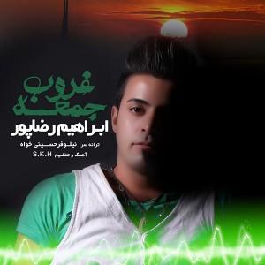 دانلود آهنگ جدید ابراهیم رضاپور به نام غروب جمعه