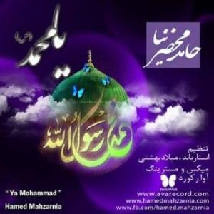دانلود آهنگ جدید حامد محضر نیا به نام یا رسول الله