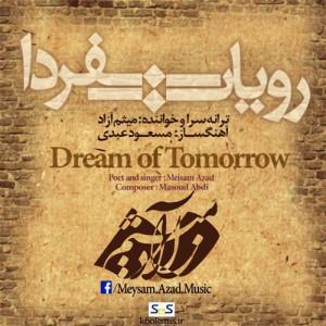 دانلود آهنگ جدید میثم آزاد به نام رویای فردا