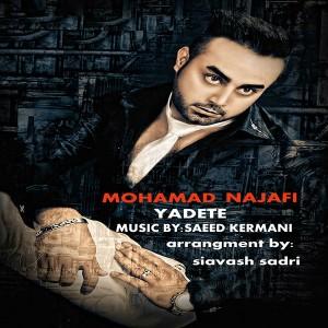 دانلود آهنگ جدید محمد نجفی به نام عادت