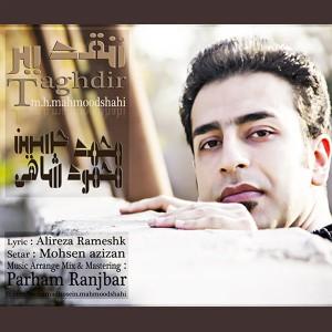 دانلود آهنگ جدید محمد حسین محمود شاهی به نام تقدیر