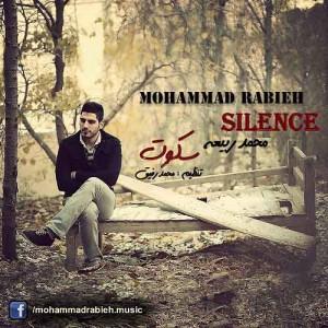دانلود آلبوم جدید محمد ربیعه به نام سکوت