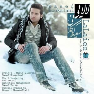 دانلود آهنگ جدید سعید کوکلانی به نام لالایی