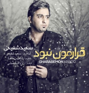 دانلود آهنگ جدید سعید شفیعی به نام قرارمون