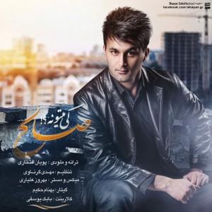 دانلود آهنگ جدید صالح به نام کی میتونه