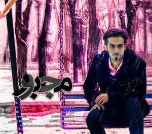 دانلود آهنگ جدید احسان الدین معین به نام مجبور