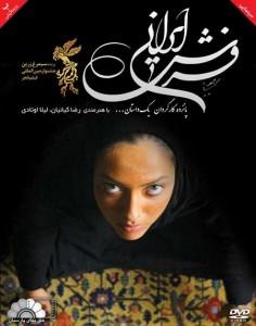 دانلود فیلم فرش ایرانی