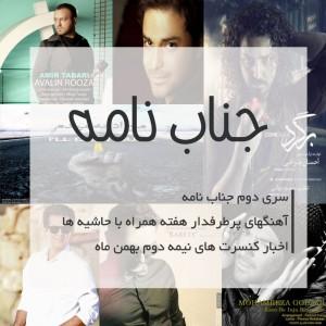 سری دوم جناب نامه - اخبار موسیقی ایران