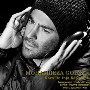 دانلود آهنگ جدید محمدرضا گلزار به نام کارو به اینجا رسوندی