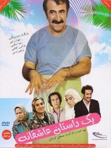 دانلود فیلم یک داستان عاشقانه