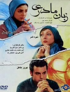 دانلود فیلم زبان مادری