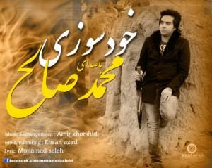 دانلود آهنگ جدید محمد صالح خودسوزی