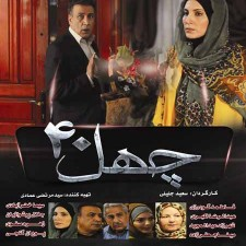 دانلود فیلم ایرانی چهل