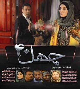 دانلود رایگان فیلم ایرانی چهل با لینک مستقیم