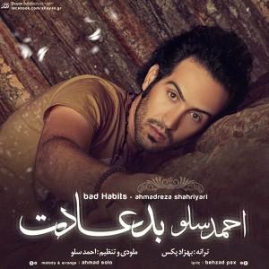 دانلود آهنگ جدید احمد سلو بد عادت