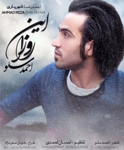 دانلود آهنگ جدید احمدرضا شهریاری به نام این روزا