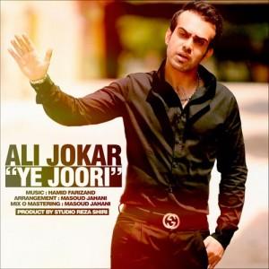 دانلود آهنگ جدید علی جوکار یه جوری دوست دارم