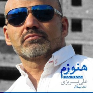 دانلود آهنگ جدید علی تبریزی هنوزم