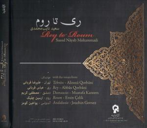 دانلود آلبوم جدید علیرضا قربانی و سعید نایب محمدی به نام ری تا روم