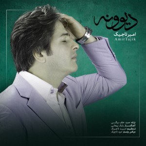 دانلود آهنگ جدید امیر تاجیک دیوونه