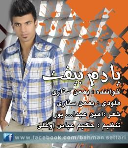 دانلود آهنگ جدید بهمن ستاری به نام یادم بیفت