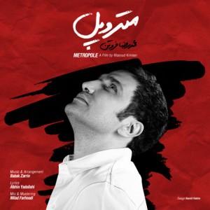 دانلود آهنگ جدید محمدرضا فروتن به نام متروپل