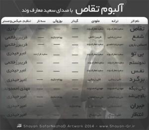 New Albume Saeed Maarefvand