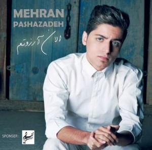 دانلود آهنگ جدید مهران پاشازاده الان آرزوتم