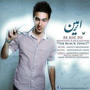 دانلود آهنگ جدید محمد امین به جز تو
