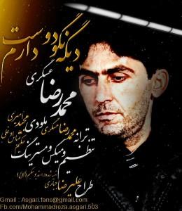 دانلود آهنگ جدید محمدرضا عسگری دیگه نگو دوستت دارم