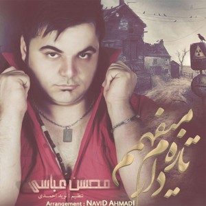 دانلود آهنگ جدید محسن عباسی به نام تازه دارم میفهمم
