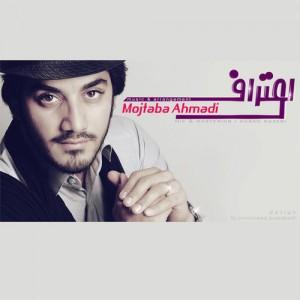 دانلود آهنگ جدید مجتبی احمدی اعتراف