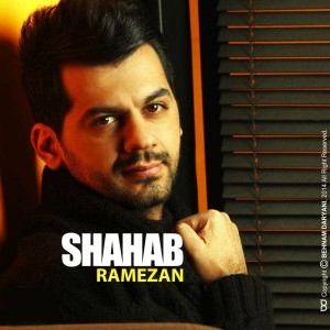 دانلود آهنگ جدید شهاب رمضان اولین لبخند