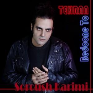 دانلود آهنگ جدید سروش کریمی به نام تهران بدون تو