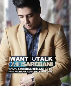 دانلود آهنگ جدید امید ساربانی می خوام حرف بزنم
