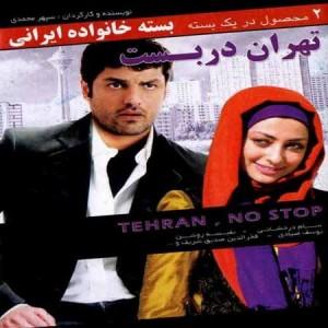 دانلود رایگان فیلم تهران دربست با لینک مستقیم