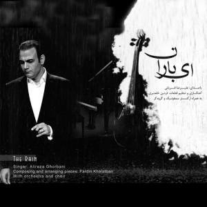 دانلود آلبوم جدید علیرضا قربانی ای باران