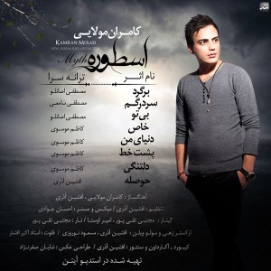 New Albume Kamran Molaei - Ostureh