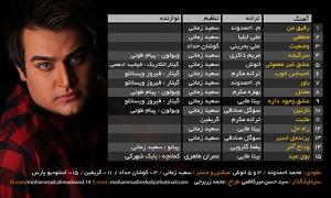 لیست آهنگهای آلبوم جدید محمد احمدوند منطقی