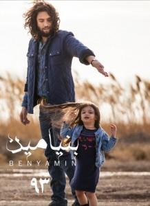 دانلود آلبوم جدید بنیامین بهادری بنیامین ۹۳