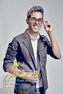 """دانلود دو آهنگ جدید فاضل دریس """"دوست دارم یه عالمه"""" و """"یه روزی یه روزگاری"""""""