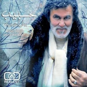 دانلود آهنگ جدید حبیب ببار ای برف