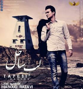 دانلود آهنگ جدید مسعود طیبی لب ساحل