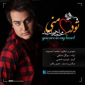 دانلود آهنگ جدید محمد احمدوند تو در قلب منی