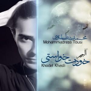 دانلود آلبوم جدید محمدرضا طوسی خودت خواستی